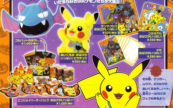 halloween pokecenter japan pokemon